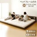 日本製 連結ベッド 照明付き フロアベッド ワイドキングサイズ240cm(SD+SD) (ベッドフレームのみ)『NOIE』ノイエ ダークブラ...