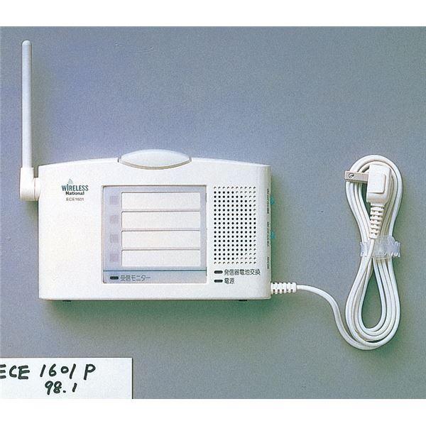 【送料無料】パナソニック 視聴覚補助・通報装置 ワイヤレスコール受信器 ECE1601P ECE1601P (カテゴリー:ダイエット>健康>健康器具>介護用品 ) パナソニック 視聴覚補助・通報装置 ダイエット 健康 健康器具 介護用品和田のりえ