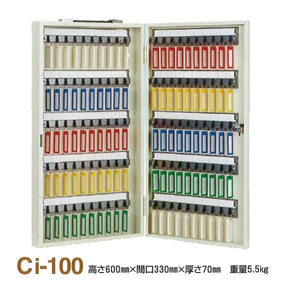 キーボックス/鍵収納箱 【携帯・壁掛兼用/100個掛け】 スチール製 タチバナ製作所 Ci-100