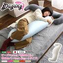 ビーズクッション/抱きまくら 【ショートタイプ/グレーホワイト】 洗えるカバーセット 流線形 日本製 『Dugong-ジュゴン-』【代引不可】