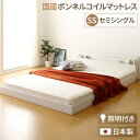 セミシングルベッド 白 ホワイト 日本製 フロアベッド 低い ロータイプ フロアタイプ ローベッド ライト 照明付き 連結ベッド セミシングル (SGマーク国産 ボンネルコイルマットレス付き セット ) 『NOIE』ノイエ ホワイト 白 白