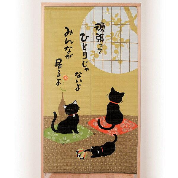 のれん/暖簾 【ひとりじゃないよ:猫のメッセージ】 幅85cm×長さ150cm ポリエステル100% 洗える 日本製
