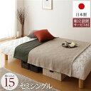 セミシングルベッド 脚付きマットレス 国産 日本製 一体型 ポケットコイル 通常丈 セミシングル 脚15cm 組立設置サービス付き