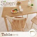 【送料無料】単品 タモ無垢材ダイニング スーヴェン用 ダイニングテーブル(食卓 机) (テーブル幅 W115)(カラー ブラウン) 茶