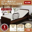 【送料無料】シンプル電動ベッド ラクティータ エアー素材ウレタンマットレス付き 組立設置