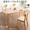 【送料無料】天然木変形テーブルダイニング ヴィズエル 4点セット(テーブル+チェア3脚) (テーブル幅 W135)(カラー ブラウン) イス 椅子 茶