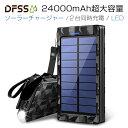 【楽天1位獲得】モバイルバッテリー 大容量 24000mAh...