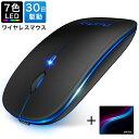 ワイヤレスマウス マウス ワイヤレス 充電式 静音 7色ライ付 無線 薄型 軽量 USB パソコン PC 光学式 マウス 省エネルギー 高効率マウスパッド Mac/Windows/surface/Microsoft Proに対応 6ヶ月保証