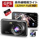 【1/20限定!1000円OFFクーポン】【GPS &赤外線...