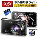 【GPS &赤外線ライト】ドライブレコーダー 前後カメラ 2...