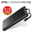 【スーパーSALE】モバイルバッテリー 24000mAh 大...
