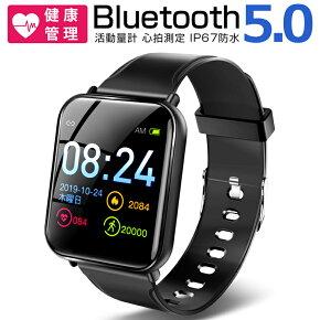 【2020年最新 Bluetooth5.0】スマートウォッチ 活動量計 心拍計 歩数計 IP67防水 スマートブレスレット レディース メンズ 時計 着信通知 消費カロリー 睡眠モニター アラーム カウントダウン ストップ・ウオッチ iphone Android Line対応 腕時計