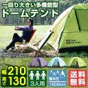 ドームテント 3L 3人用 幅210cm×奥行210cm グリーンサイドドームテント テントファクトリー (グリーン/レイニーパープル/スカイライトブルー)【送料無料・あす楽】