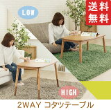 【送料無料】 2WAYコタツテーブル (高さ調整可能)