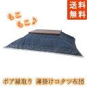 【送料無料】 コタツ布団長方形