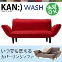 【送料無料】「KAN-wash」ソファ+カバーのセットD01