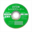 ELPA(エルパ) レンズクリーナー DVD用 DVA-D103  【abt-1294635】【APIs】