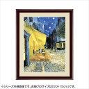 アート額絵 フィンセント・ヴィレム・ファン・ゴッホ 「夜のカフェテラス」 G4-BM051 20×15cm  【abt-1481561】【APIs】