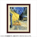 アート額絵 フィンセント・ヴィレム・ファン・ゴッホ 「夜のカフェテラス」 G4-BM051 52×42cm  【abt-1481559】【APIs】