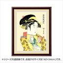 アート額絵 喜多川歌麿 「道成寺」 G4-BU033 42×34cm  【abt-1482079】【APIs】
