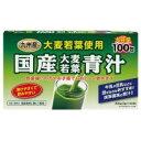 ユーワ 九州産大麦若葉使用 国産大麦若葉青汁 300g(3g×100包) 4012 【abt-1023710】【APIs】 (軽税)