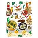 アスザックフーズ 和風スープセット5種(各1食)×10セット 【abt-1549090】【APIs】 (軽税)