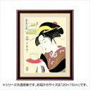 アート額絵 喜多川歌麿 「難波屋おきた」 G4-BU032 20×15cm  【abt-1482077】【APIs】