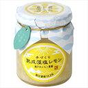 瀬戸内レモン農園 熟成藻塩レモン 120g×6個 【yst-1050253】【APIs】 (軽税)