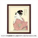アート額絵 喜多川歌麿 「ビードロを吹く娘」 G4-BU030 52×42cm  【yst-1482069】【APIs】