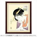 アート額絵 喜多川歌麿 「扇屋花扇」 G4-BU034 42×34cm  【yst-1482082】【APIs】