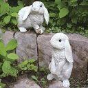 ガーデンオーナメント(M) Rabbit(ラビット)  2個セット KH-60869  【yst-1684bn】【APIs】