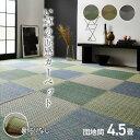 い草ラグ 花ござ カーペット ラグ 4.5畳 格子柄 市松柄 『ピーア』 ブルー 団地間4.5畳(約255×255cm)