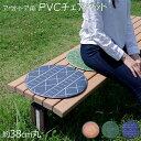 チェアパッド PVC使用 幾何柄 クロノ 約38cm丸 円形 裏:すべりにくい