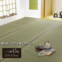 純国産/日本製 双目織 い草上敷 『松』 三六間4.5畳(約273×273cm)