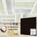 【WAGIC】8帖天井用&家具や建具が新品に!壁にもカンタン壁紙シートC-WA213黒ブラック(50枚組)【代引不可】
