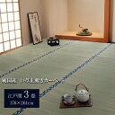 純国産/日本製 双目織 い草上敷 『ほほえみ』 江戸間3畳(約176×261cm)