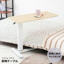 ガス圧昇降テーブル(ナチュラル) 幅80cm/机/デスク/リフティング/介護/木製/高さ調節/補助テーブル/ベッドテーブル/サイドテーブル/..