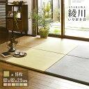 (セット商品) 置き畳 綾川 (滑り止め付き) 畳 マット フロア畳 いぐさ畳 縁無し 約82×82×2.5cm (16枚セット) おしゃれ 人気