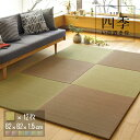 (セット商品) 置き畳フラッタ 四季 (滑り止め付き) 畳 マット フロア畳 いぐさ畳 縁無し 約82×82×1.5cm (12枚セット) おしゃれ 人気