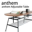 アンセム アジャスタブルテーブル (anthem Adjustable Table) ウォールナットとスチールがうまく融合した、高さ調節が出来る可動式テーブル ...