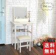 アイネリノ ine reno dresser & stool ドレッサー&スツール セット ホワイト 【送料無料】