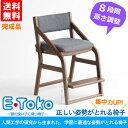 子供チェアー (ブラウン) E-Toko 高さが調節できるか...