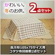 【送料無料】長方形105x75サイズ用コタツ布団掛敷2点セット