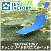 【送料無料・あす楽】【テントファクトリー】キャンプサイド折りたたみベッド TF-CSBED 【ブルー】