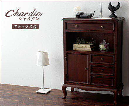 ファックス台 シャルダン Chardin【送料無料】