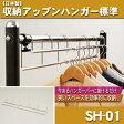 【送料無料・あす楽】【日本製】収納アップハンガー標準