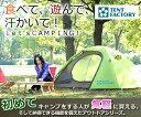 ドーム型テント 2人用 幅220cm×奥行210cm ツーリング用テント DUライト ツーリングテントT2 (astk) 【送料無料】