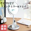 tower スタンドミラー&トレイ タワー ホワイト おしゃれ雑貨 おすすめ 人気 アクセサリー収納 【送料無料】
