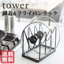tower ナベ蓋&フライパンラック タワー ブラック おしゃれ雑貨 おすすめ 人気 キッチン用品 【送料無料】