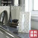ティッシュケース ダイヤ ホワイト おしゃれ雑貨 おすすめ 人気 雑貨 【送料無料】